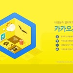 KakaoHome Launches on Android to Combat the Unpopular Facebook Home