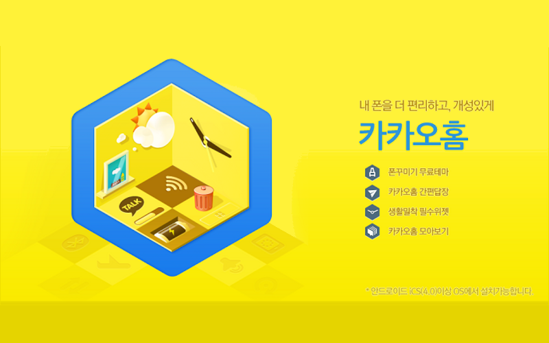 KakaoHome, Android launcher, Android home screens