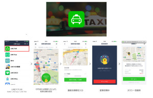 LINE Taxi Launches in Japan, With Expansion Plans Already in the Works for the Future